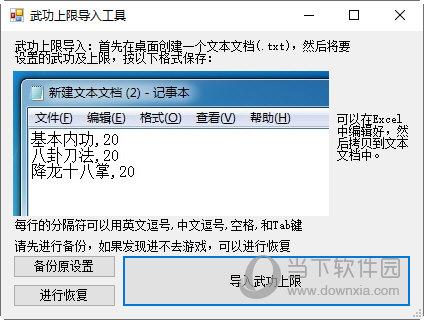 金庸群侠传X修改器PC版