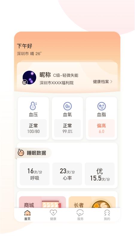 深圳幸福 V1.0.0 安卓版截图1
