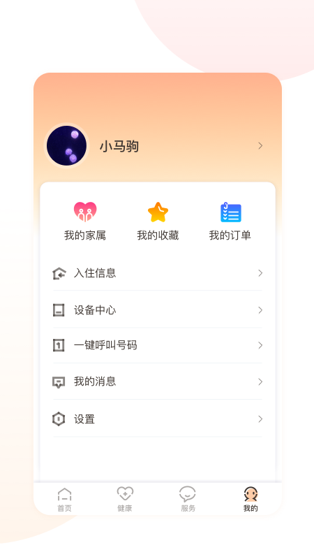 深圳幸福 V1.0.0 安卓版截图2
