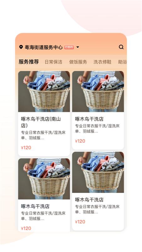 深圳幸福 V1.0.0 安卓版截图3