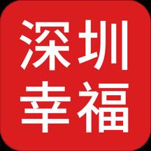 深圳幸福 V1.0.0 安卓版