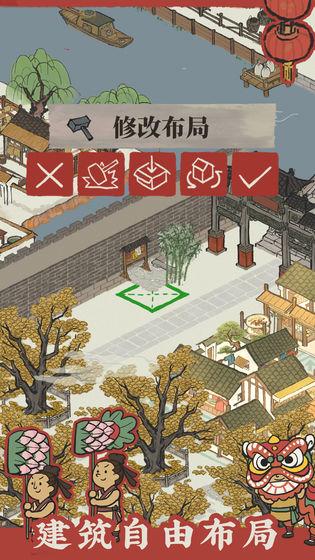 江南百景图无限资源版 V1.4.0 安卓免更新版截图2