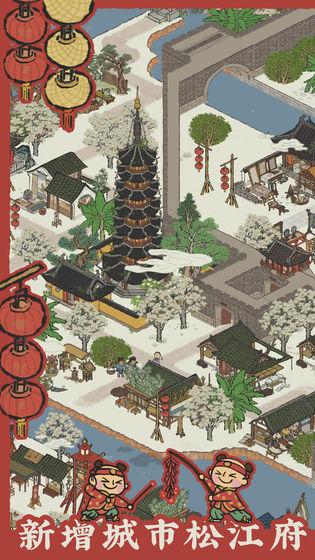 江南百景图无限资源版 V1.4.0 安卓免更新版截图5