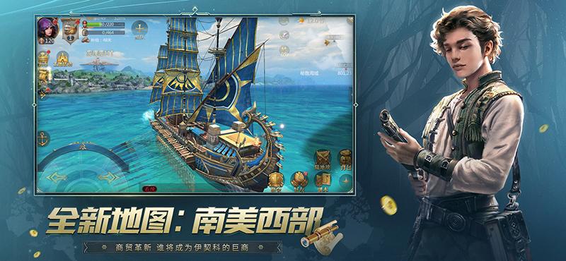 大航海之路无限金币版 V1.4.700596 安卓版截图1