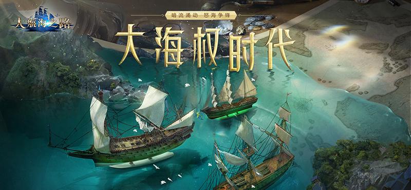 大航海之路无限金币版 V1.4.700596 安卓版截图2