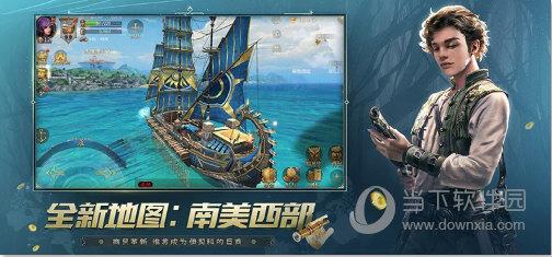 大航海之路无限金币破解版