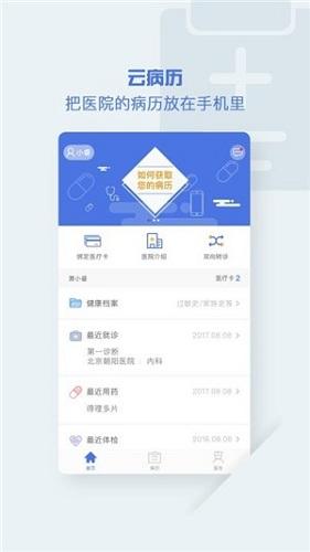 武汉红会云医 V2.0.5 安卓版截图1
