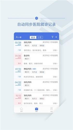 武汉红会云医 V2.0.5 安卓版截图2