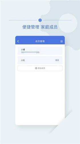武汉红会云医 V2.0.5 安卓版截图4