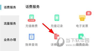 四川电信查通话记录