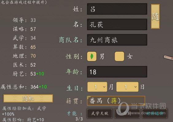 九州商旅金钱修改器