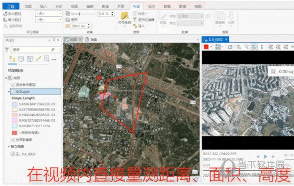 arcgis pro2.7中文版