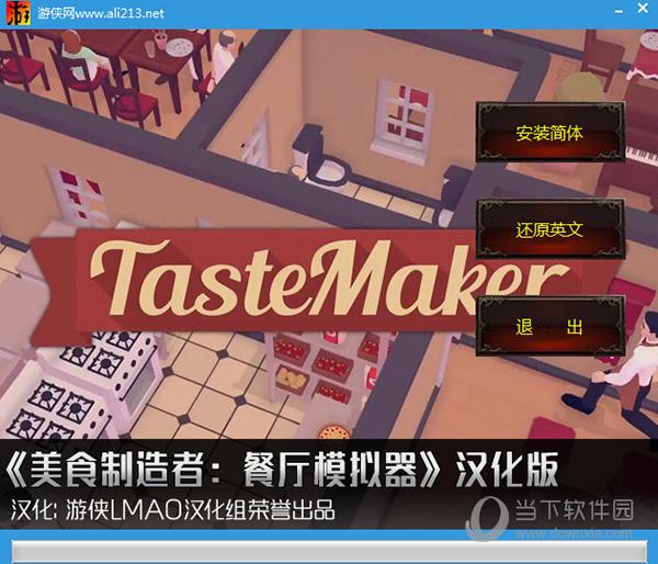 美食制造者餐厅模拟器中文补丁