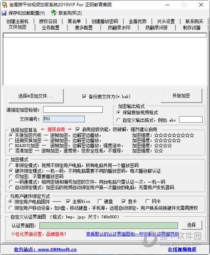 暴风雨视频加密系统跨平台版
