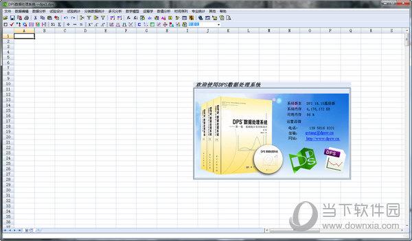 DPS数据处理系统