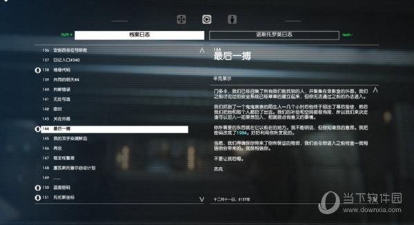 异形隔离中文