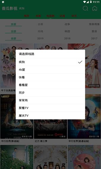 香瓜影视app下载安装 V1.5 安卓最新版截图2