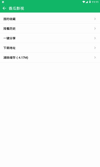 香瓜影视app下载安装 V1.5 安卓最新版截图3
