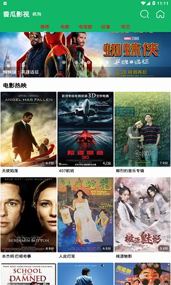 香瓜影视app下载安装 V1.5 安卓最新版截图1