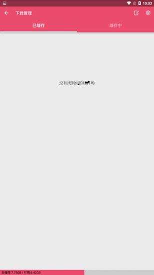 鲜花猫破解版最新版 V7.0 安卓免费版截图4