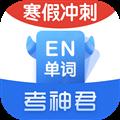 高中英语 V2.8.1 安卓版
