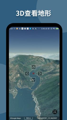 新知卫星地图vip版 V3.5.4 安卓版截图3