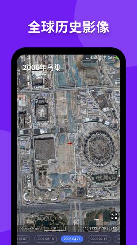 新知卫星地图vip版 V3.5.4 安卓版截图5