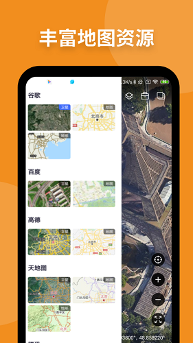 新知卫星地图vip版 V3.5.4 安卓版截图4