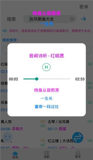 歌词适配APP最新版 V4.0.3 安卓版截图3