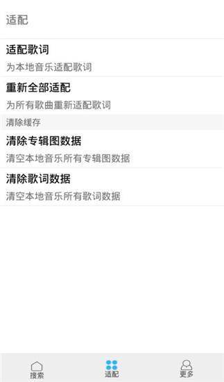 歌词适配APP最新版 V4.0.3 安卓版截图4