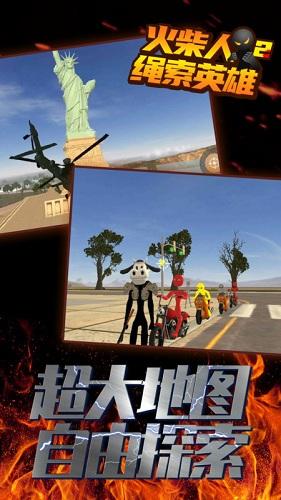 火柴人绳索英雄2无敌版 V2.2 安卓版截图3