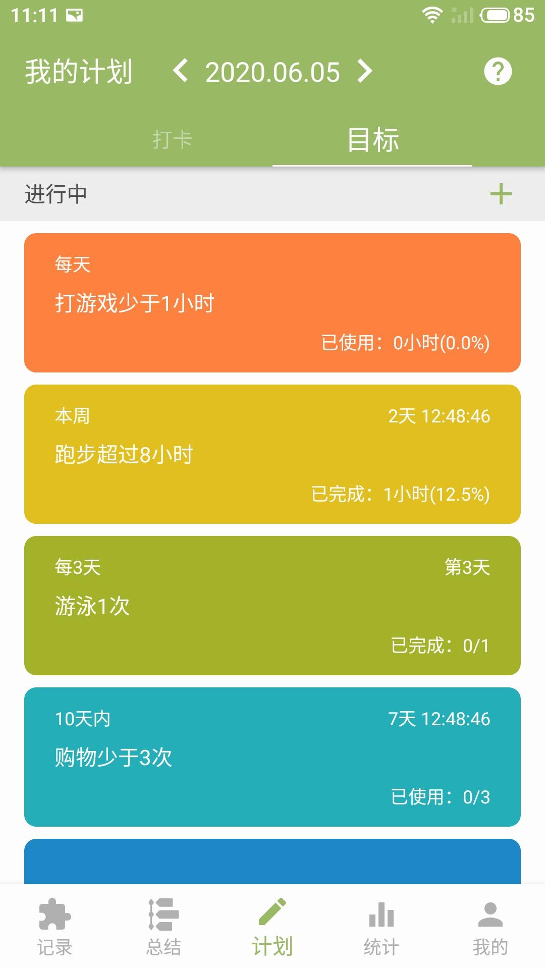 块时间 V2.18.1 安卓最新版截图3