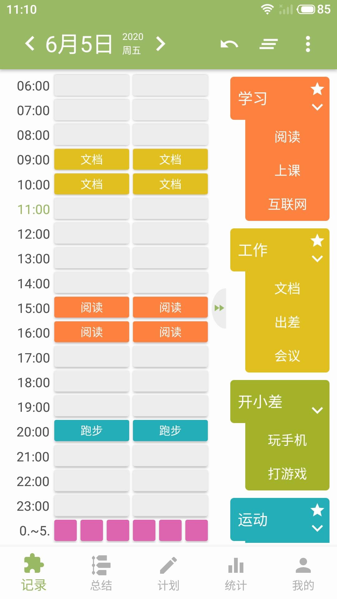 块时间 V2.18.1 安卓最新版截图1