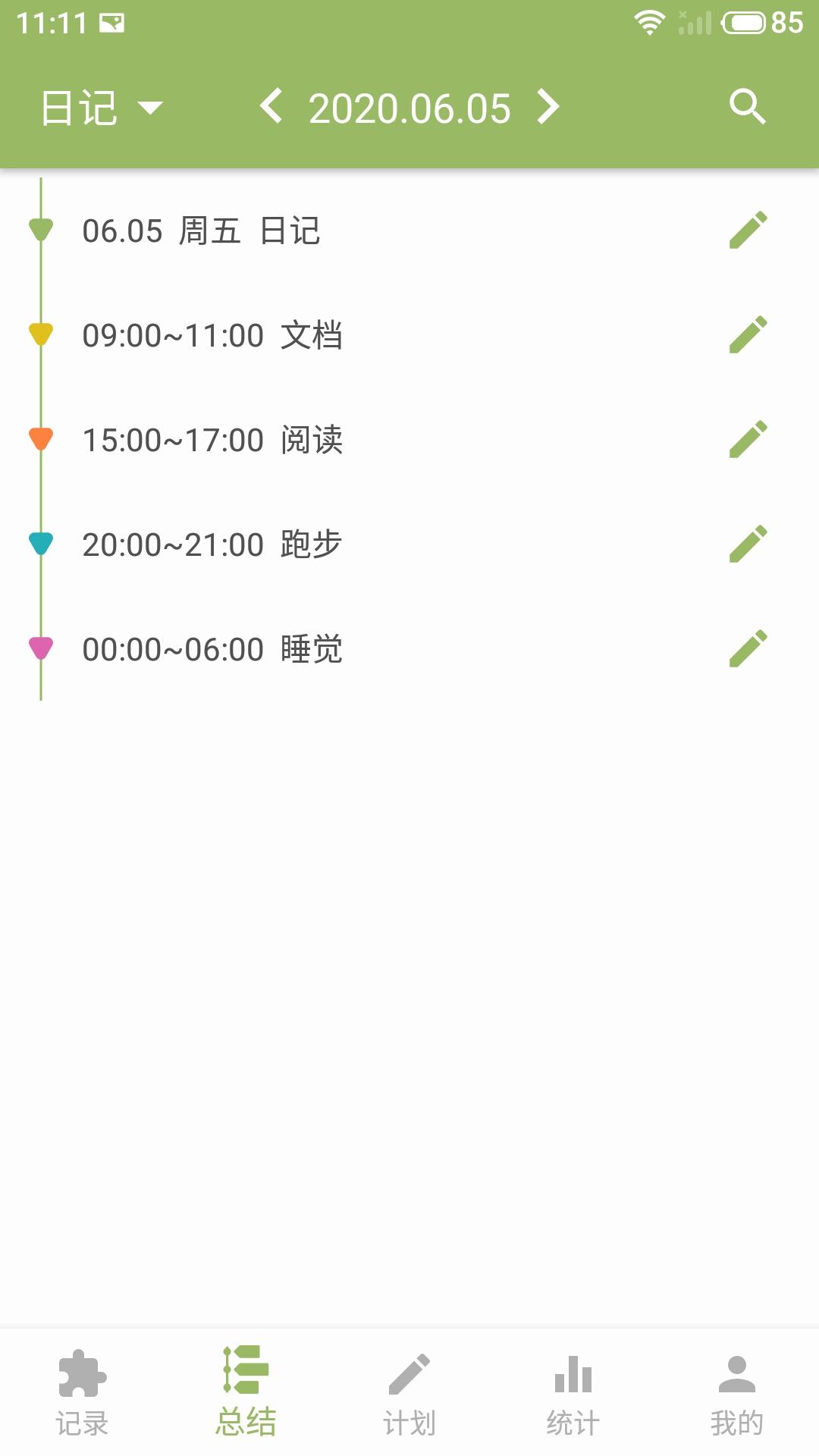 块时间 V2.18.1 安卓最新版截图2