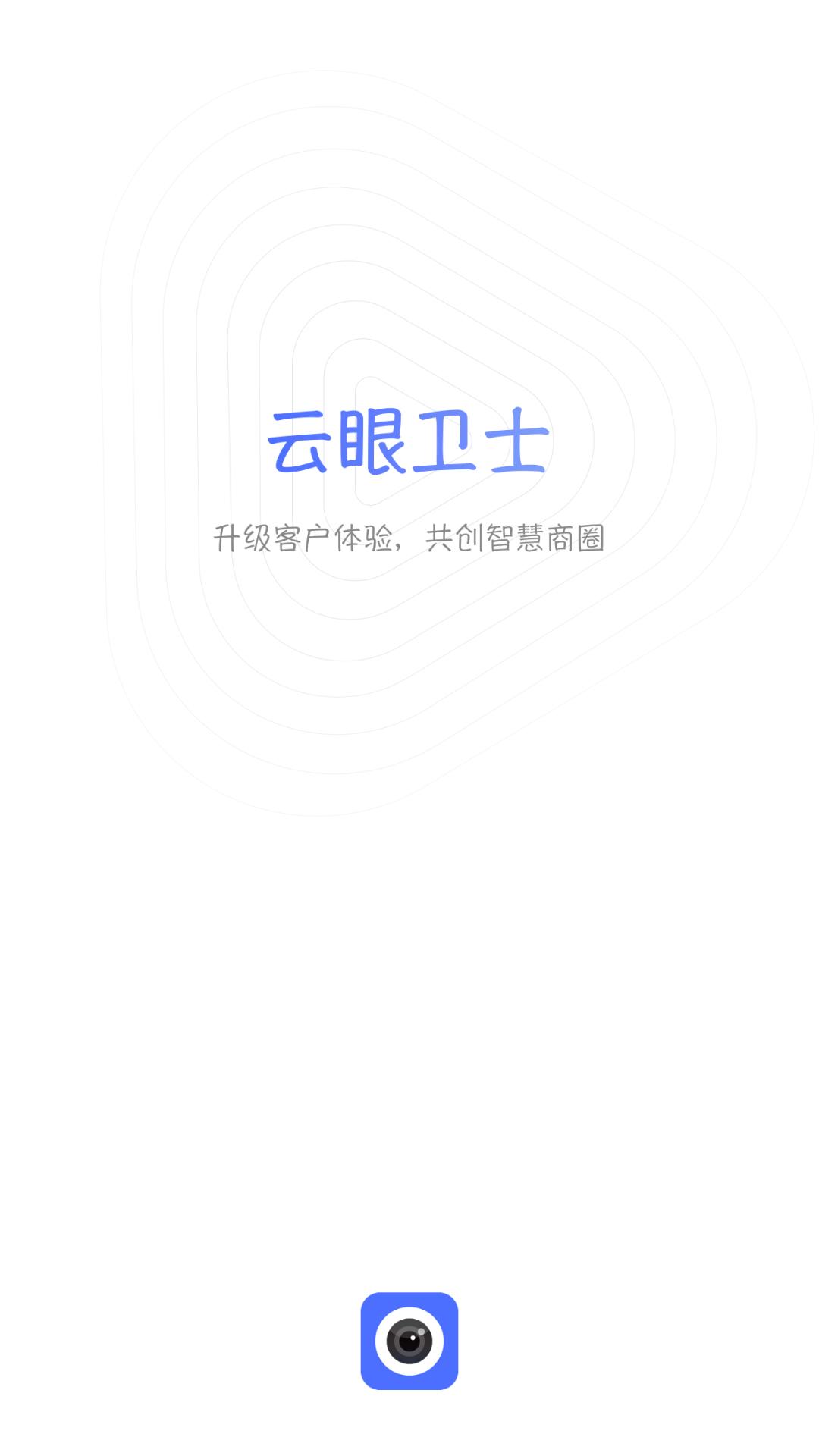 云眼看店 V2.0.0 安卓版截图4