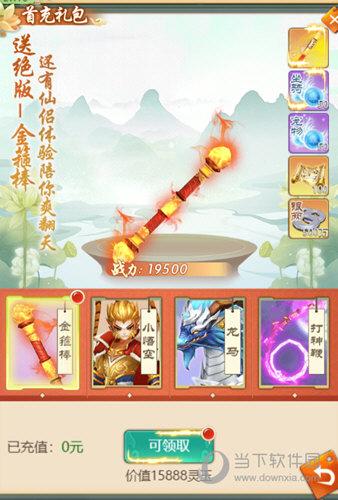 仙剑缘无限灵玉破解版