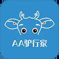 AA驴行家 V1.0.0 安卓版
