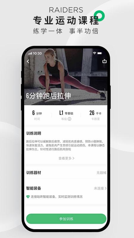 咕咚 V9.55 安卓最新版截图4