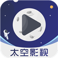 太空影视 V2.5.0 安卓版
