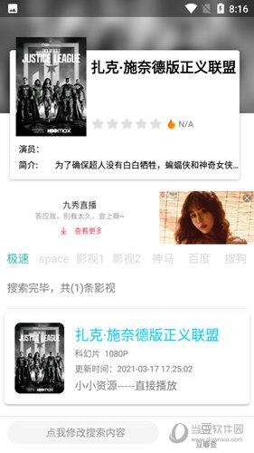 太空影视app