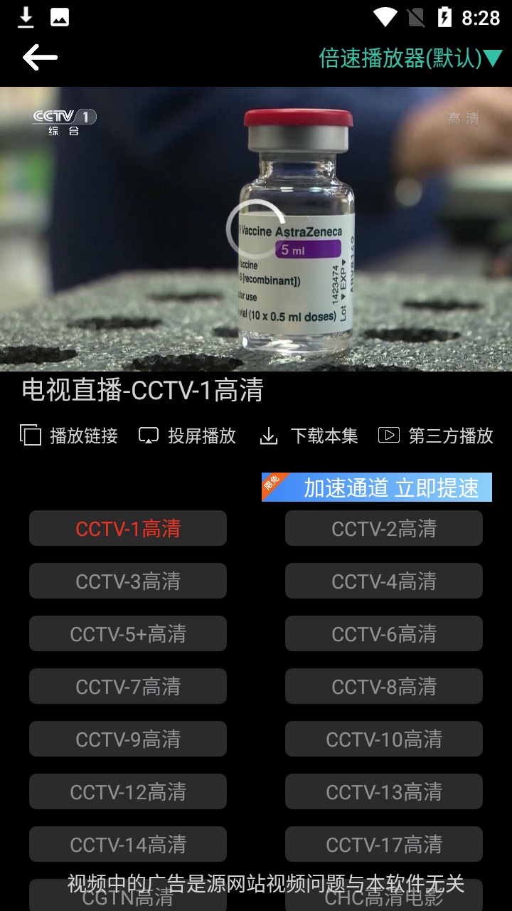 太空影视 V2.5.0 安卓版截图1