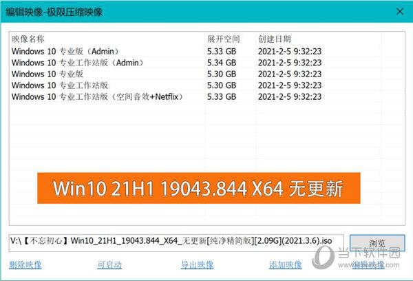 Windows10 21H1
