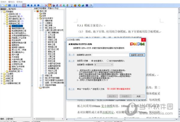 pkpm施工安全计算软件