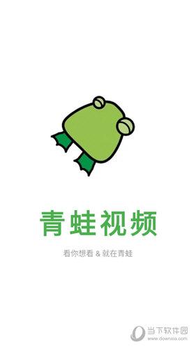 青蛙视频破解版