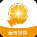 金桔视频app下载 V1.4.1.1 安卓最新版