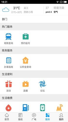 今吴江 V6.0.1 安卓版截图3
