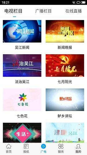 今吴江 V6.0.1 安卓版截图2