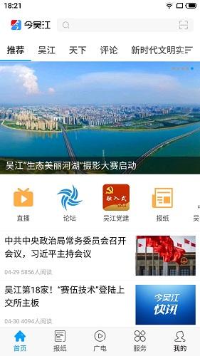 今吴江 V6.0.1 安卓版截图4