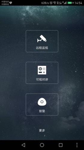 大华Smartpss手机版本 V3.48.001 安卓版截图3