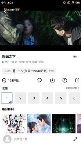 蓝猫视频电视版 V1.5.1 安卓版截图2